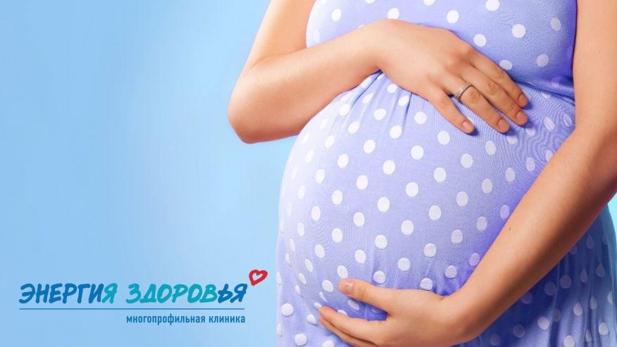 Комплексная диагностика и ведение беременности в клинике Энергия здоровья